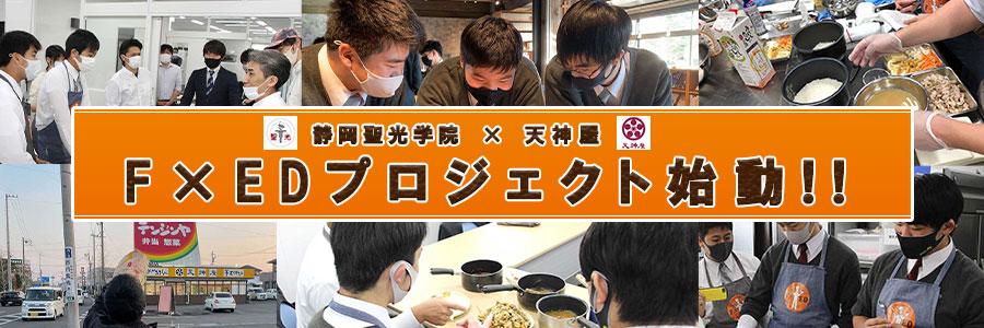 【静岡聖光学院×天神屋】食・料理×教育を通して人・社会・世界が変わる『F×ED Project(フェッドプロジェクト)』